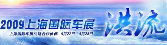 新浪汽车上海车展前瞻专题