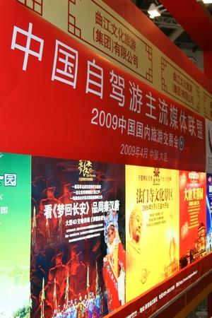 2009中国国内旅游交易会于大连开幕
