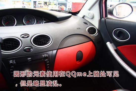 图为奇瑞QQme
