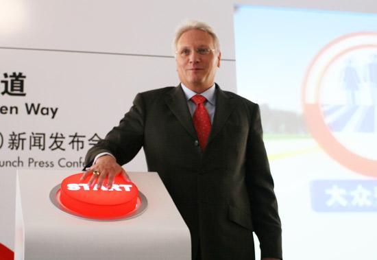 大众汽车集团(中国)总裁兼CEO范安德博士