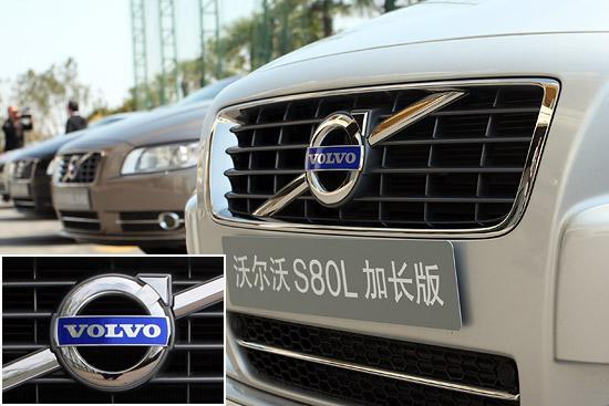"""Volvo S80L车头新""""铁标"""""""