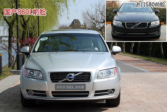 进口S80和国产S80L前脸对比