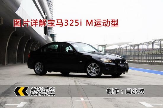 图解新车第63期 图片详解宝马325i M运动型