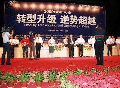 众泰汽车荣膺2009浙商年度创新大奖
