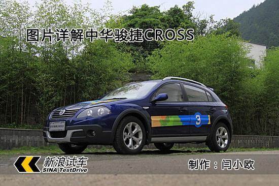 图解新车第71期 图片详解中华骏捷CROSS
