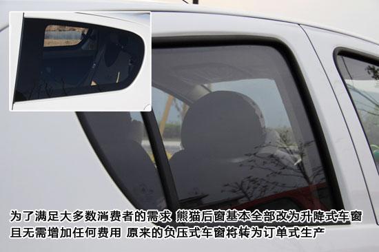 熊猫自动挡后窗为升降式车窗