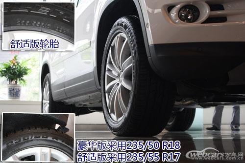 豪华与舒适版的轮胎规格也不同