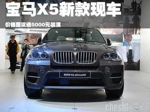 宝马x5送5000元装潢价格面议新款现车宝马新x5