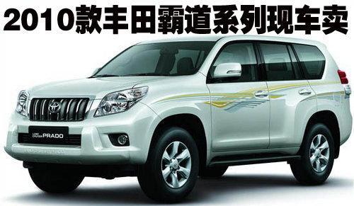 2010款进口丰田霸道系列 天津港现车卖-普拉多(进口)