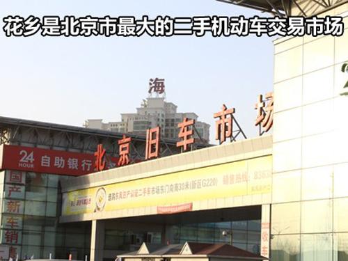 北京二手车即时 拍卖 架设到全国 二手车 信息网站
