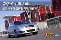 新浪汽车深度评测奇瑞瑞麒G3