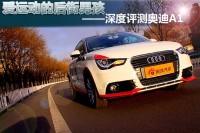 新浪汽车深度测评2012款奥迪A1