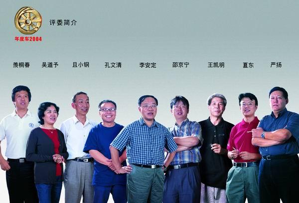 年度车2004评委简介(图)