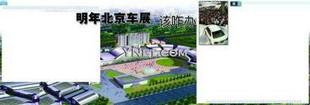 一月内两车展已成定局明年北京车展怎么办(图)