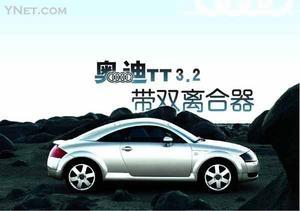 奥迪TT3.2带双离合器高清图片