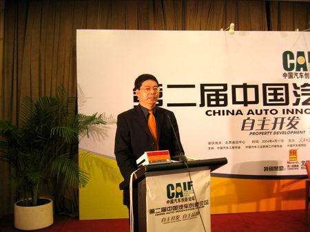 中国汽车报社长李庆文的总结发言(图)