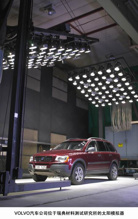 Volvo汽车对阳光照射下车厢内装饰材料所散发的气味开展研究