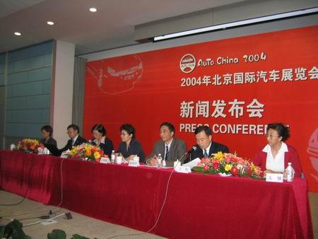 2004年北京国际汽车展将于6月10日开幕(图)