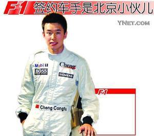 F1签约车手是北京小伙儿(图)