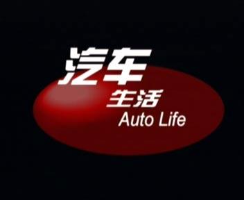 南京电视台《汽车生活》栏目介绍