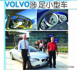 VOLVO小型车3CC环保概念车投产名字可能叫S20