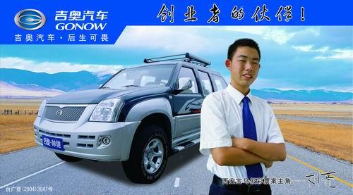 吉奥豪宴创业者5.98万击穿SUV价格底线(组图)