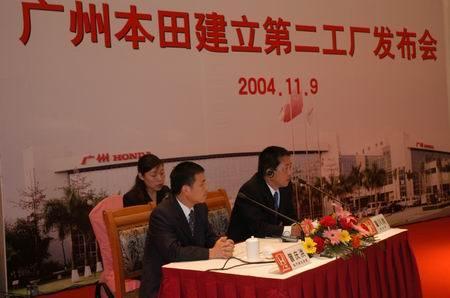 广本投资22亿建第二工厂06年投产产能12万辆