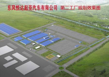 东风悦达起亚建第二工厂产能30万辆2010年投产