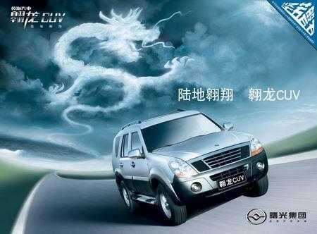 傲龙CUV升级为翱龙CUV上市售价8.98-12.98万