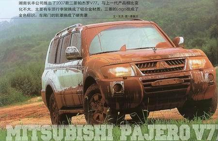 走出泥泞试驾三菱帕杰罗V77(图)