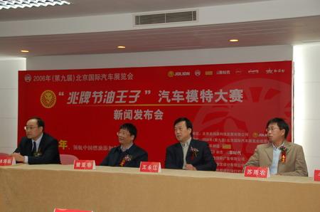 新浪汽车将主办2006北京车展模特大赛(图)