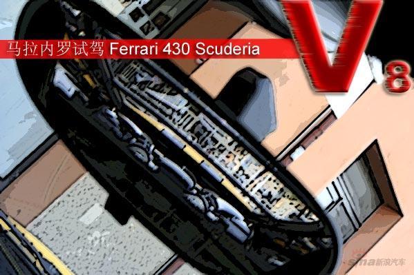 后视镜中的V8―马拉内罗试驾430Scuderia