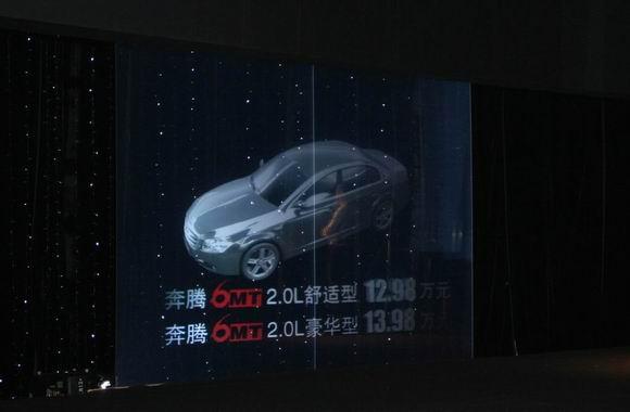 一汽奔腾6MT广州车展上市售12.98万至13.98万