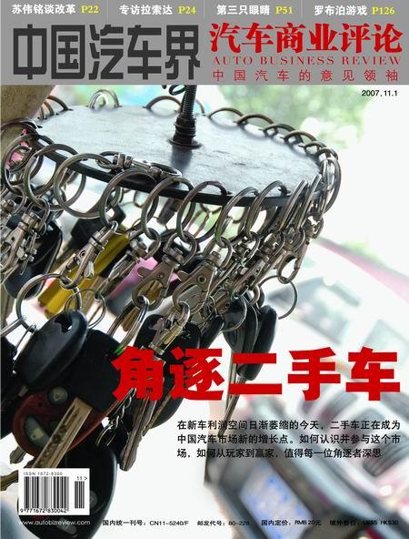 《汽车商业评论》2007年第11期--角逐二手车