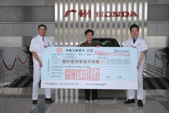 广本携全国4S店及员工再次捐款1103万救助灾区