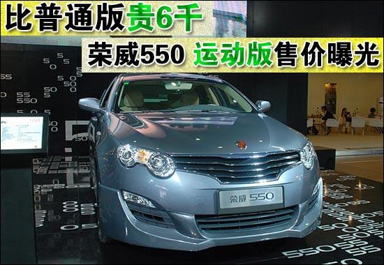 荣威550运动版售价曝光比普通版贵6千元(组图)