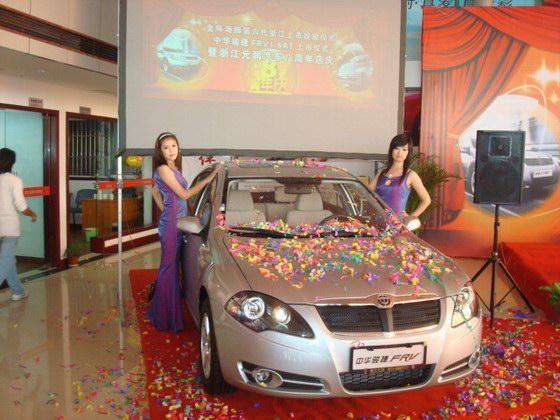 中华骏捷FRV1.6AT上市售价8.38万元(图)