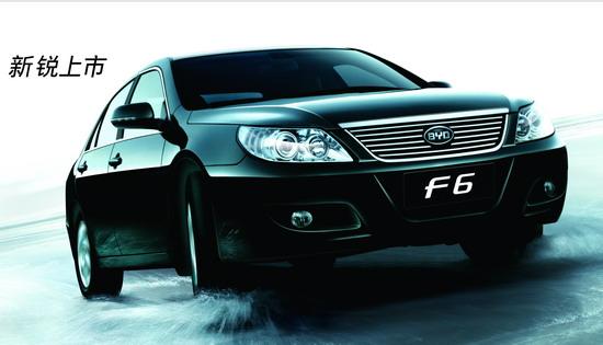 比亚迪F6财富版新车上市活动报名