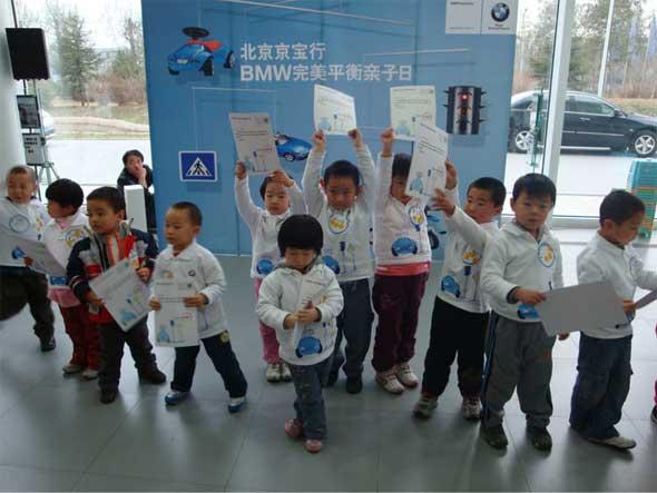 北京京宝行举办BMW5系完美平衡亲子日活动
