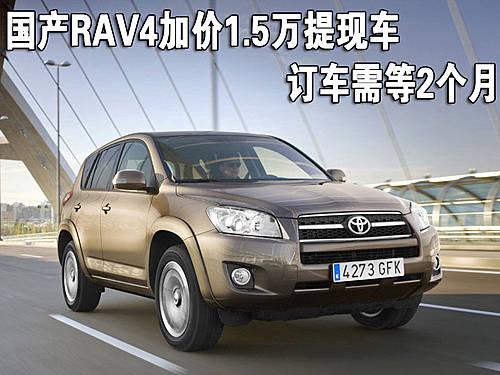 国产RAV4加价1.5万提现车订车需再等2个月