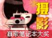 2009上海车展摄影大赛