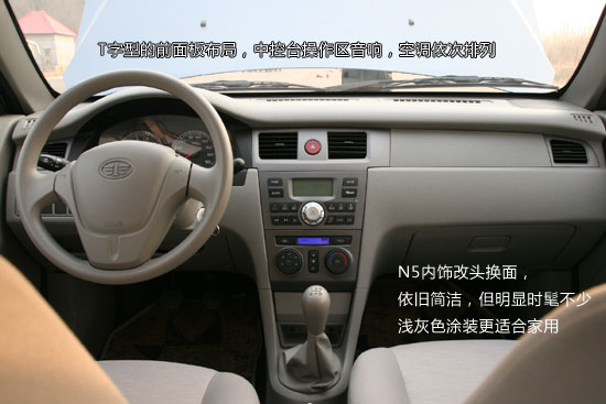 N5内饰改观提升品质