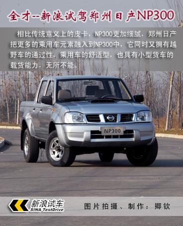 全才--新浪试驾郑州日产NP300四驱高级型