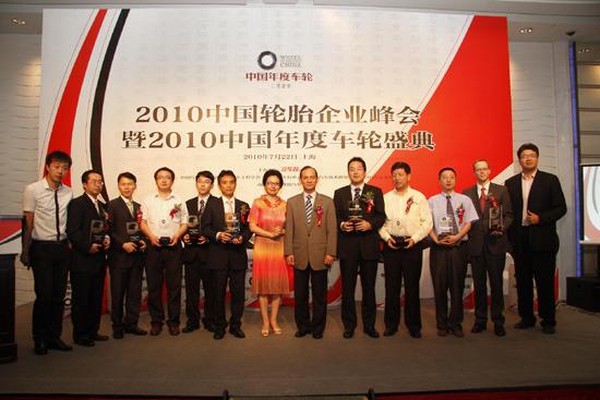 中国轮胎企业峰会暨年度车轮盛典华彩落幕