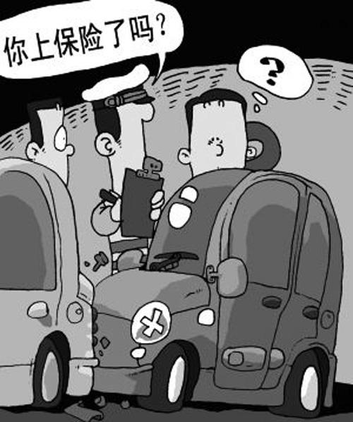 新手购车解惑之汽车保险的那些事
