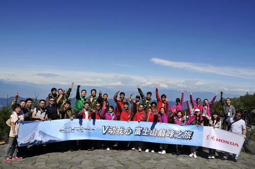 至尊荣耀CR-V达人富士山之旅胜利凯旋