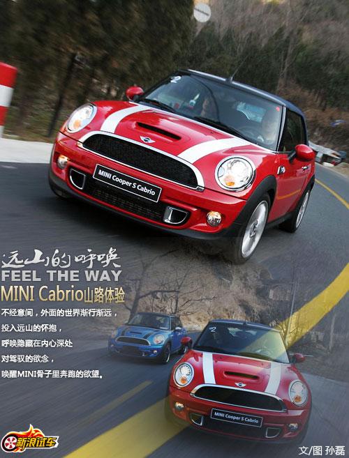 毋庸置疑MINI在山路上的表现,对于一个乐于驾驶的人来说,那就只有两个字:享受。