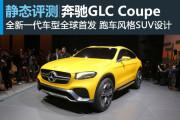 静评奔驰GLC Coupe概念车