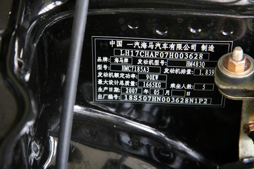 海马汽车海马3发动机高清图片