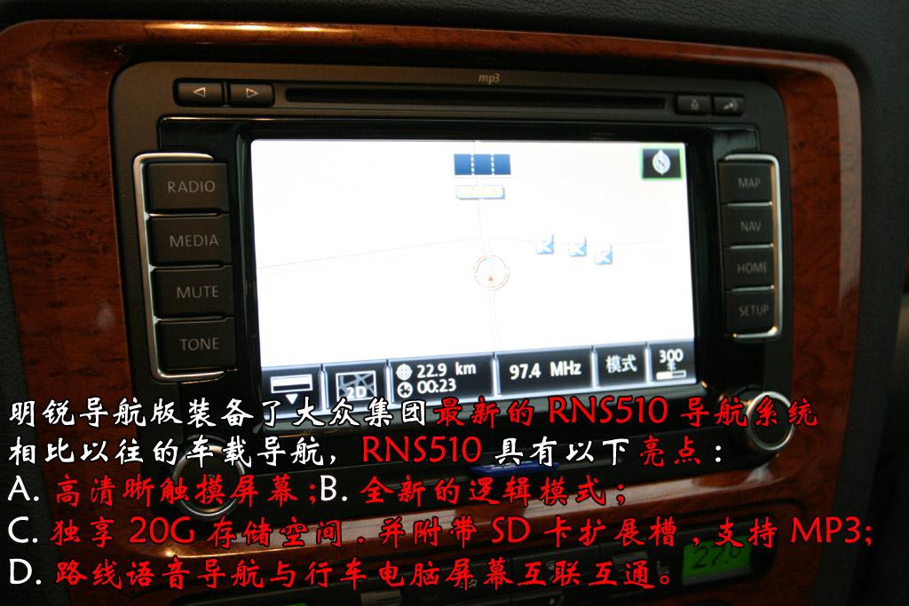 图解上海大众斯柯达明锐rns510导航系统